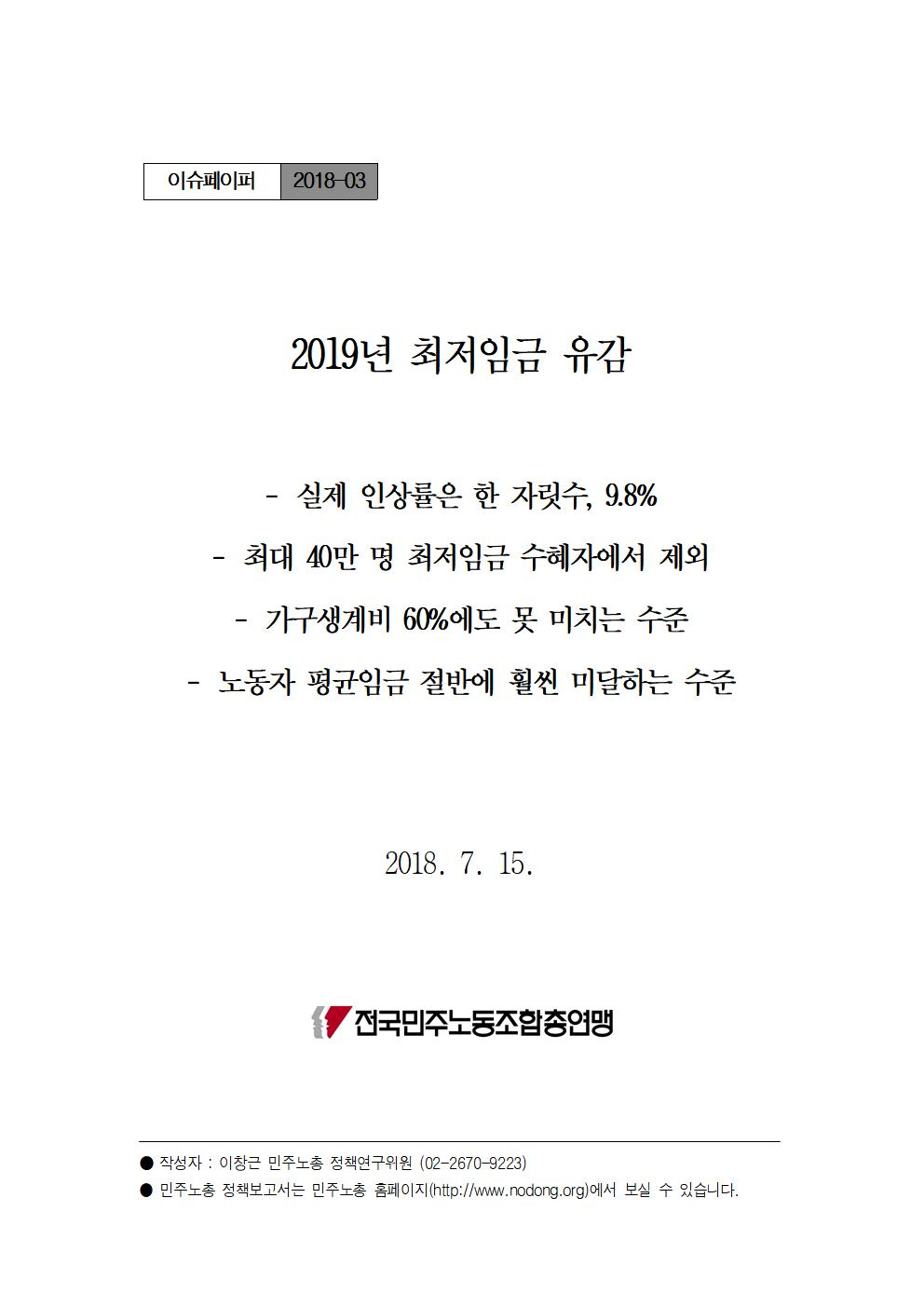 180715_2019최저임금_유감_Final_Final(표지)001.jpg
