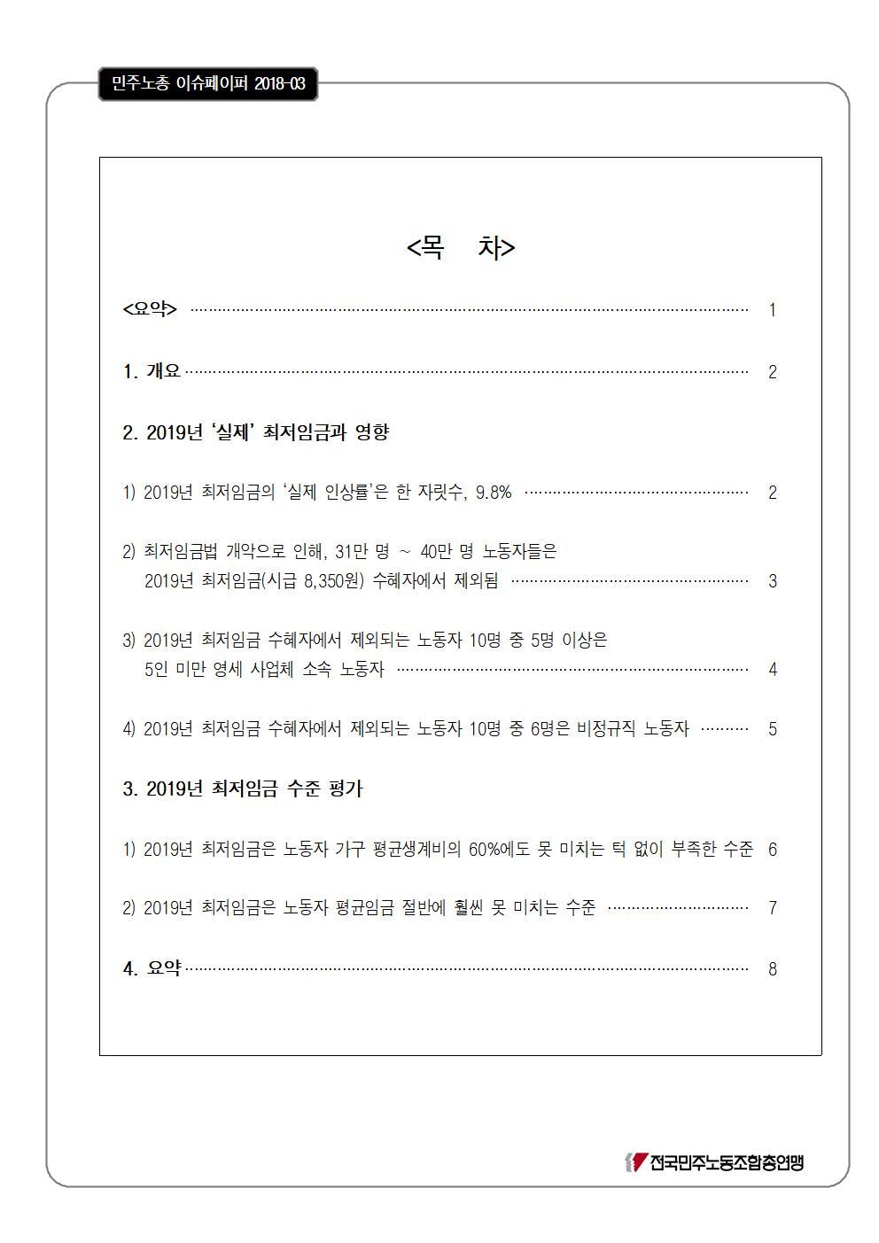 180715_2019최저임금_유감_Final_Final(표지)002.jpg