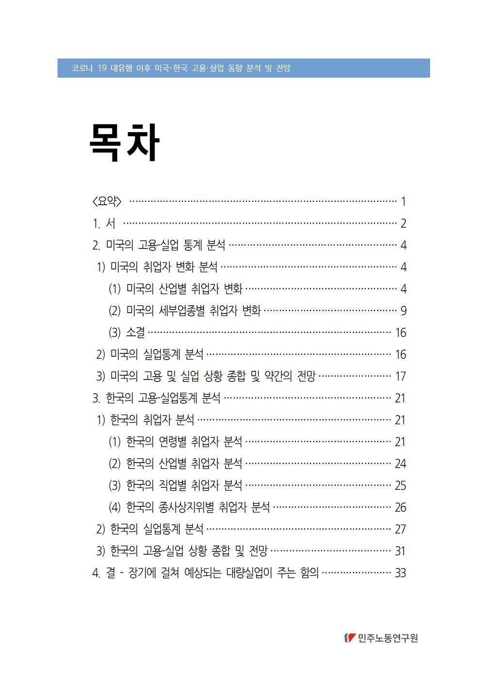 2020_15_코로나_고용실업분석_민주노동연구원이슈페이퍼_박하순_Final_표지002.jpg
