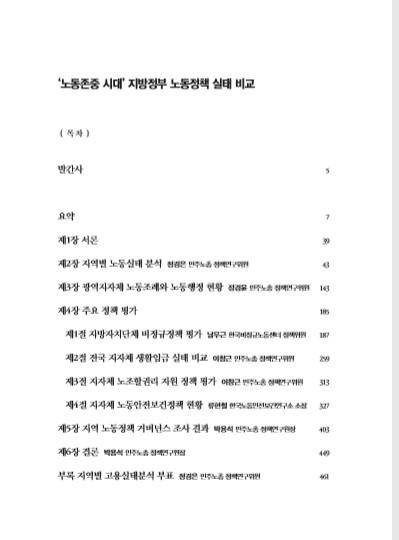 지방정부노동정책표지_2.jpg