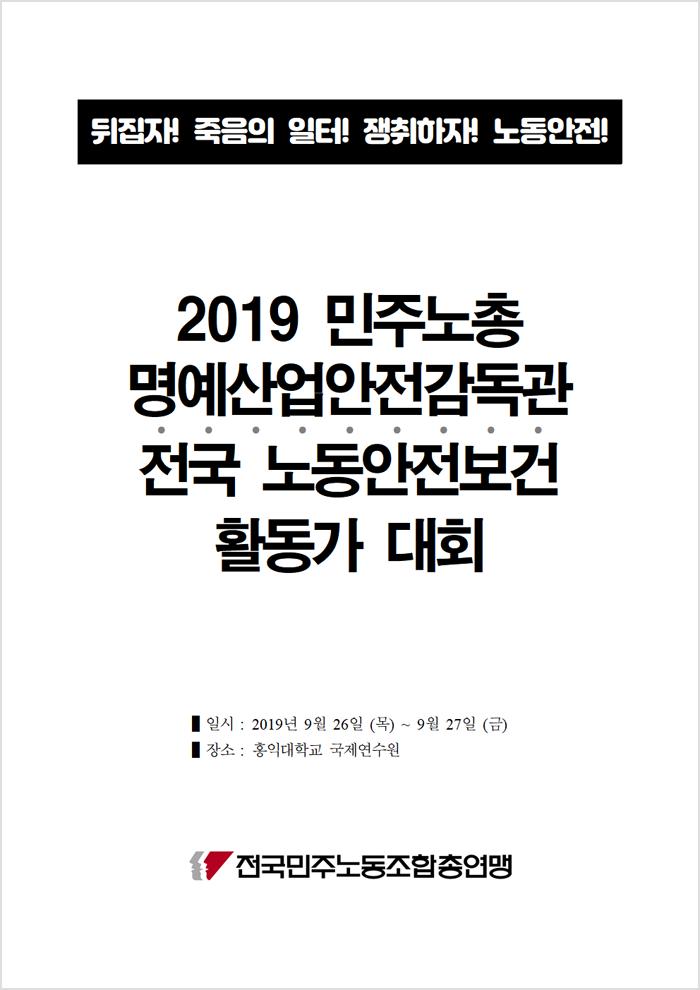 2019-0926_활동가대회_자료집_표지.png
