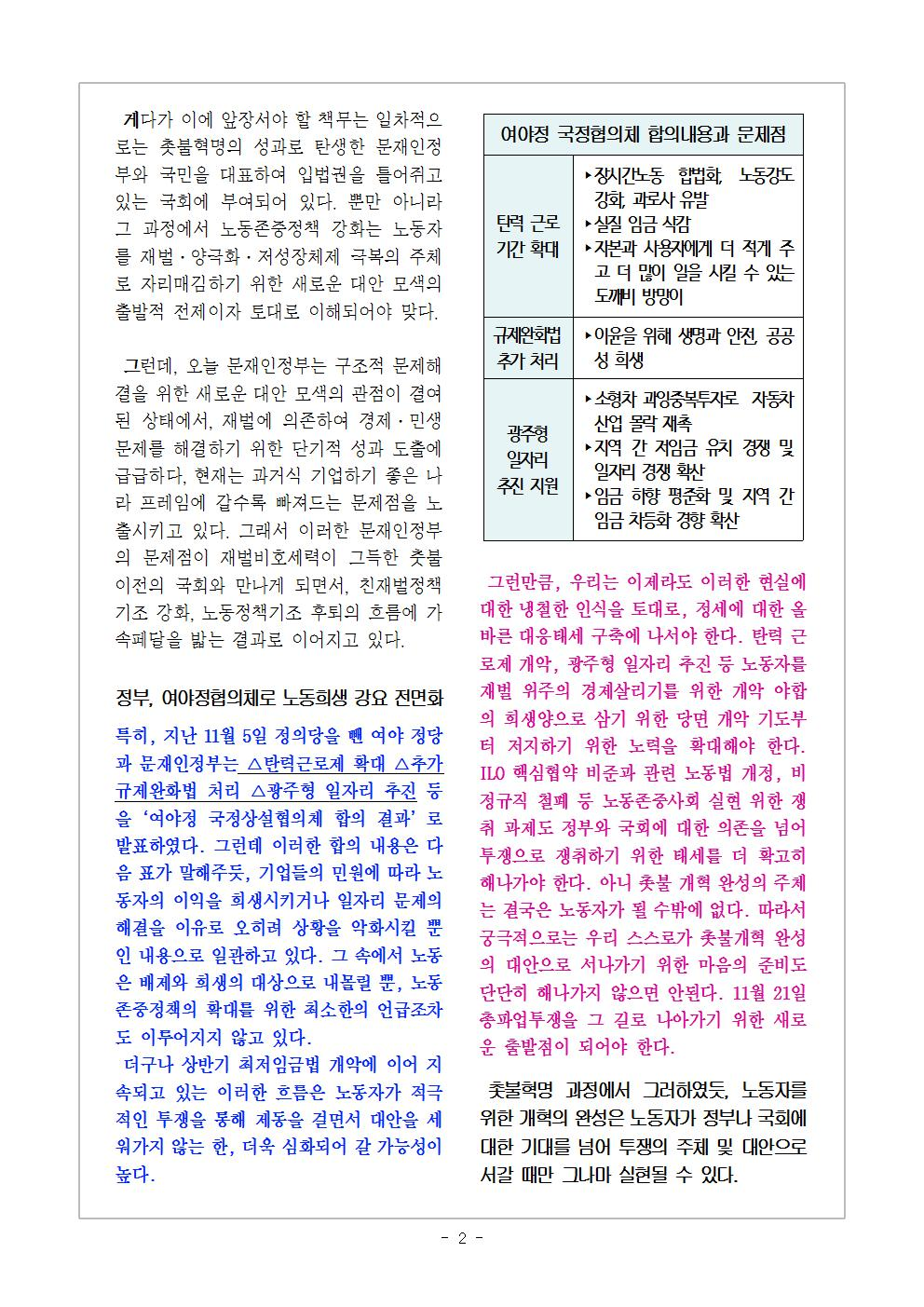 [2018 교육지-12] 11.21 총파업_수정002.jpg