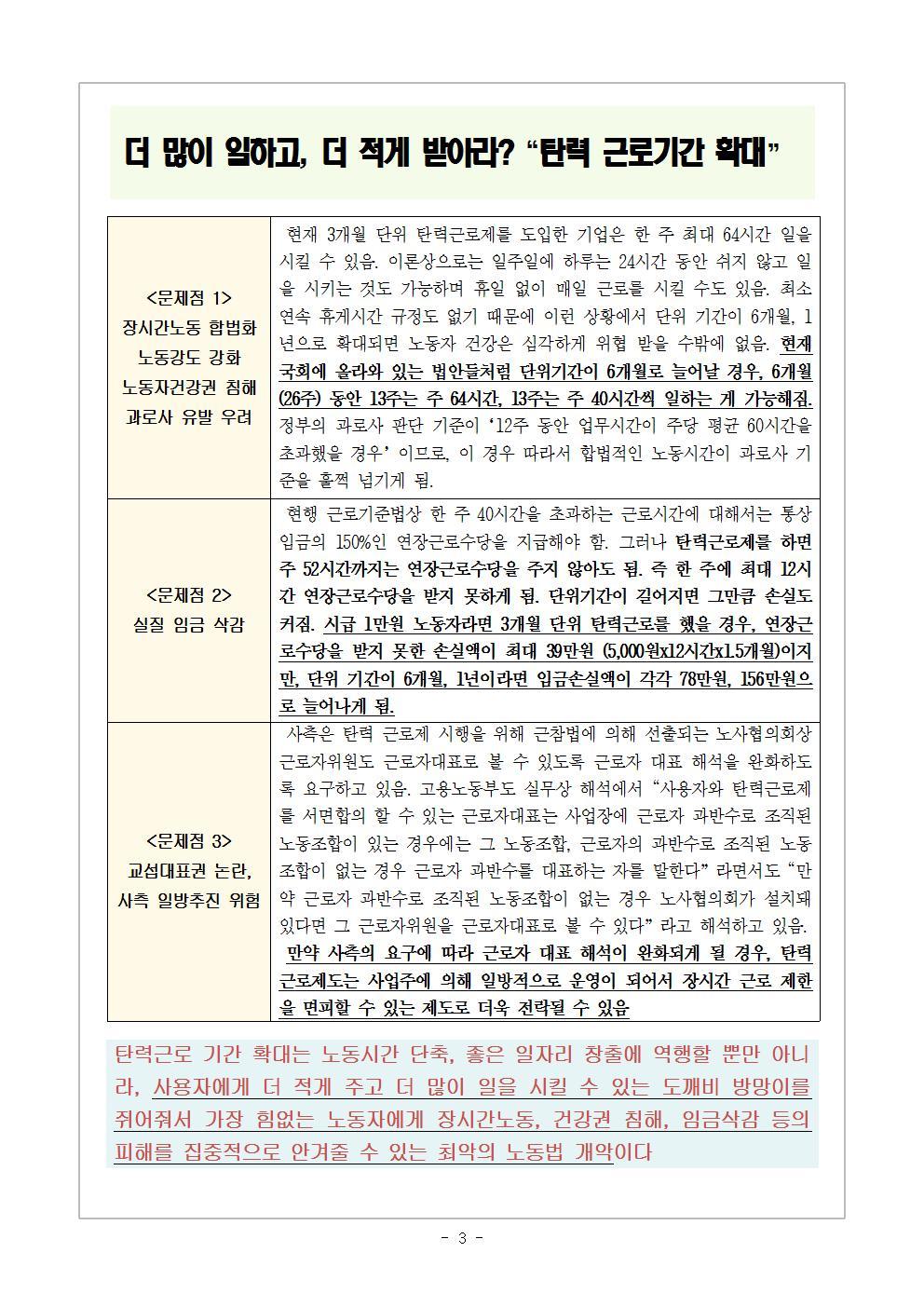 [2018 교육지-12] 11.21 총파업_수정003.jpg