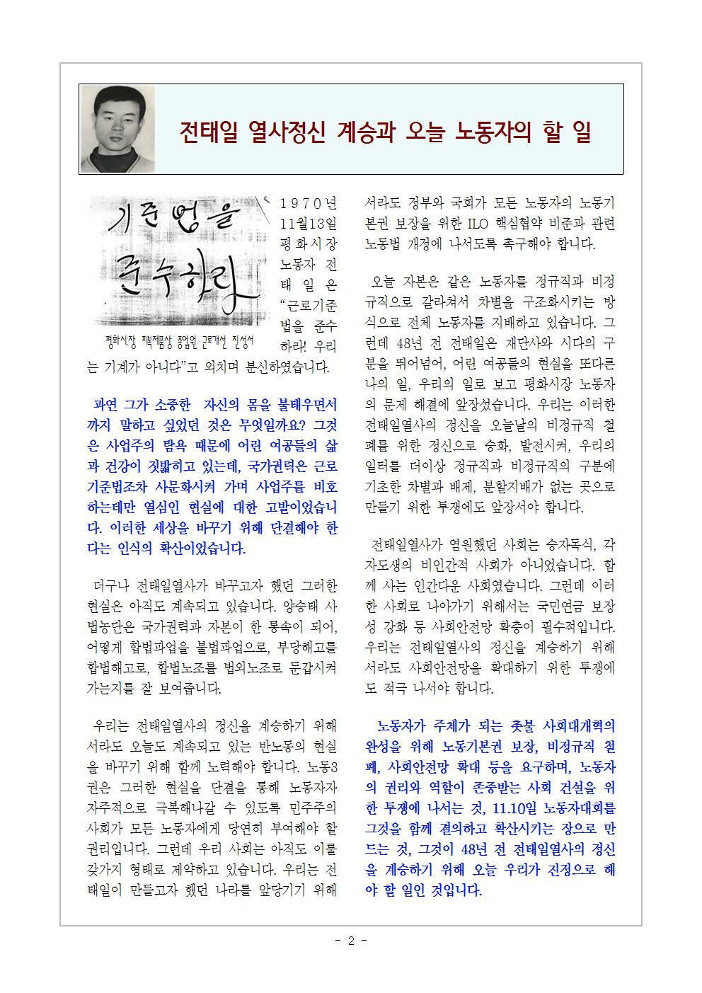 [2018 교육지-11] 11.10 전국노동자대회002.png