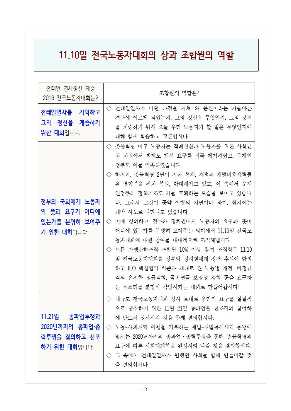 [2018 교육지-11] 11.10 전국노동자대회003.png