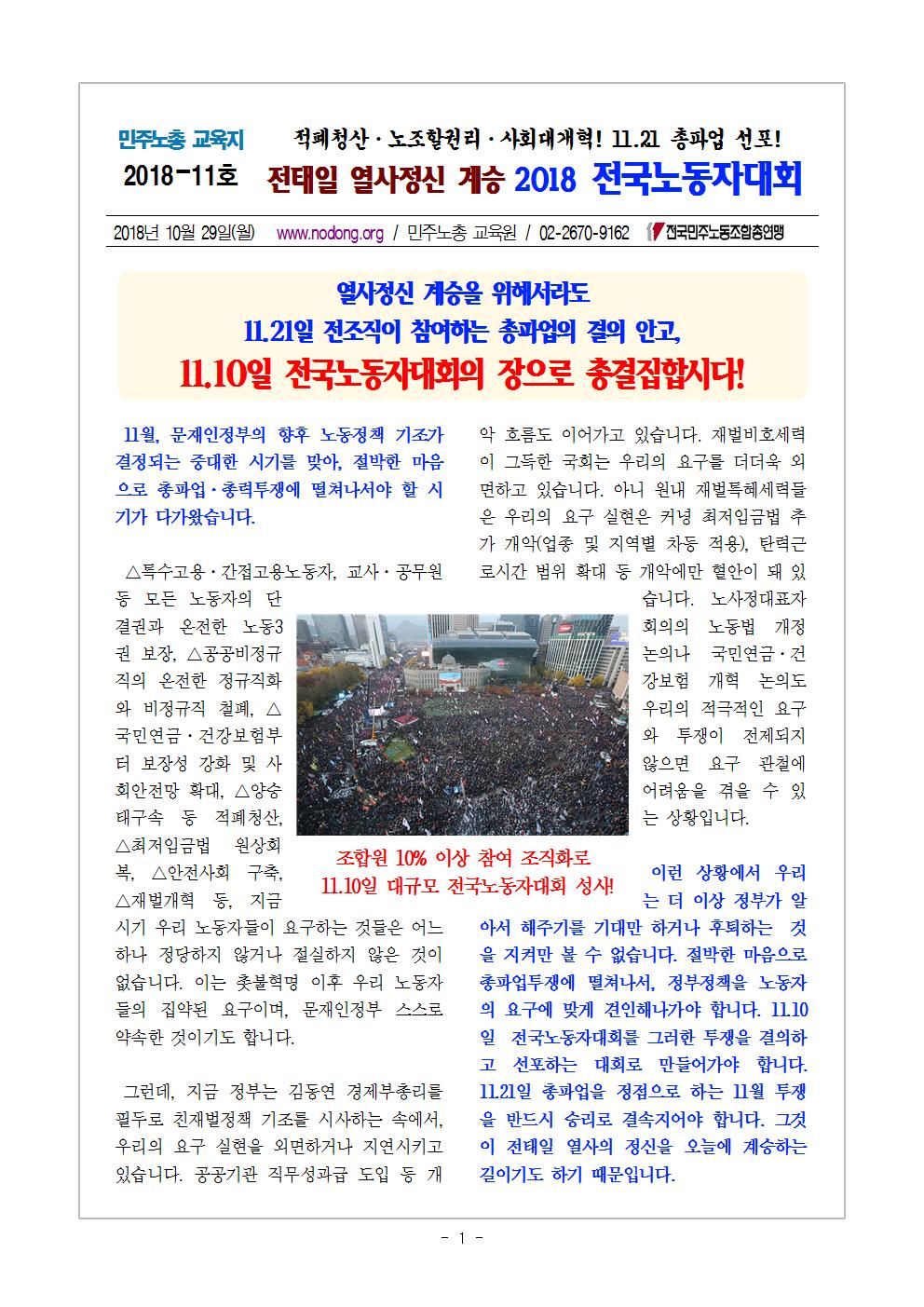 [2018 교육지-11] 11.10 전국노동자대회001.png