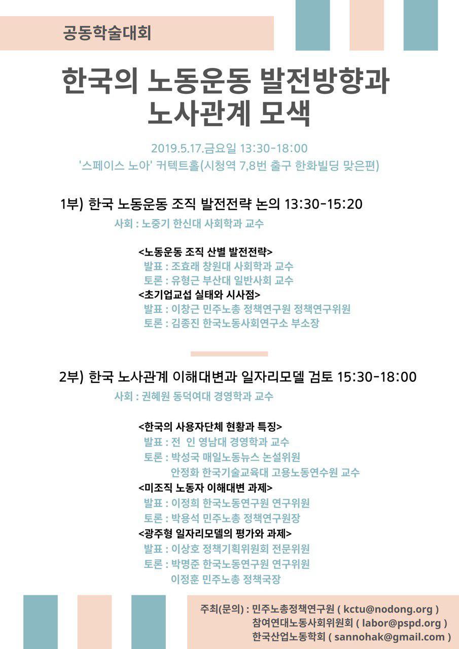 0517공동학술대회.jpg