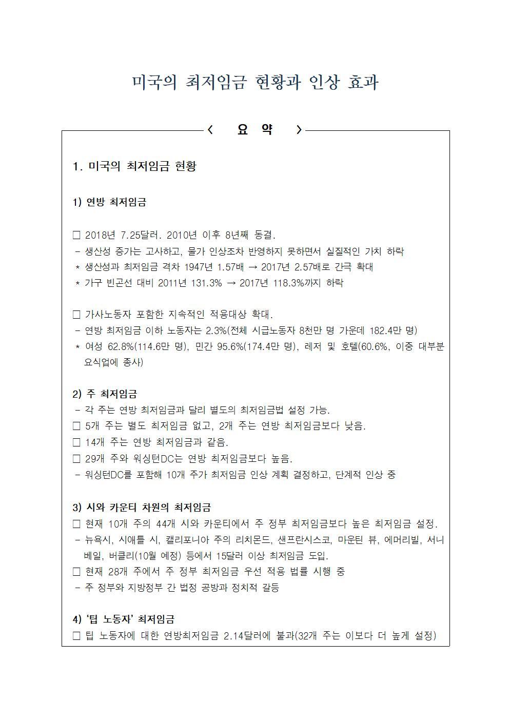 [민주노총정책보고서]미국_최저임금_현황_인상_효과(이재훈)(표지)002.jpg