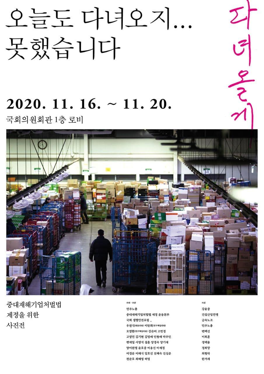 2020-1116_사진전_김용균_최종.jpg