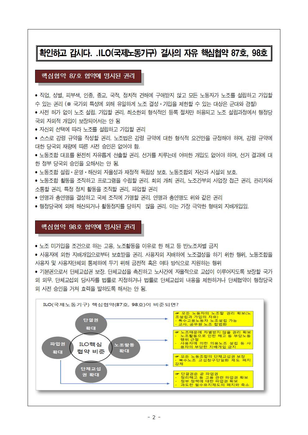ilo현장교육지002.jpg