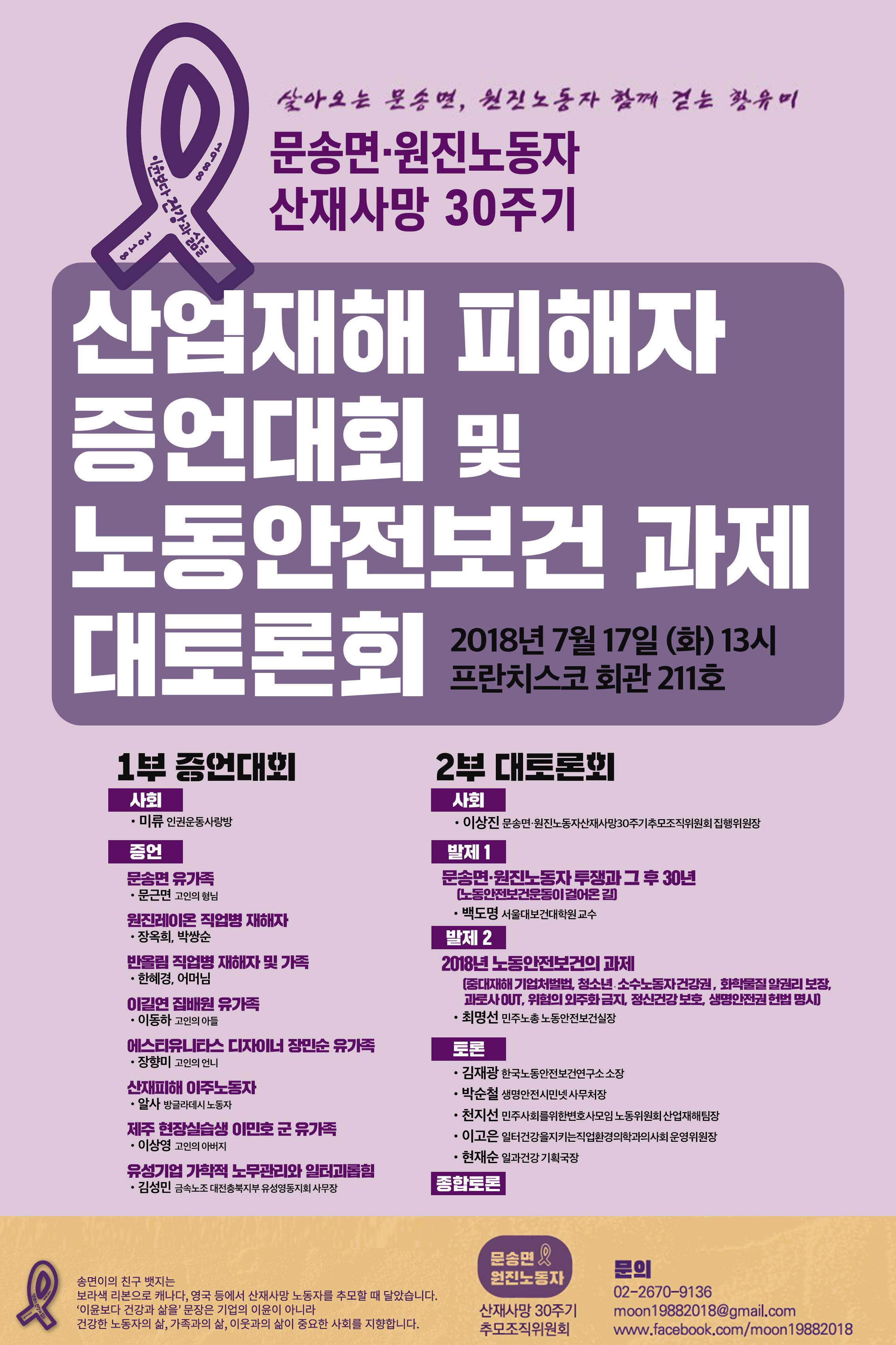 7.17대토론회웹자보.png