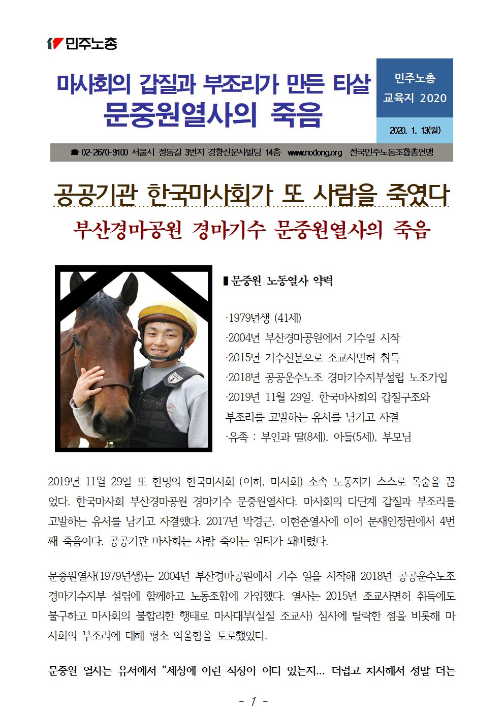 민주노총 교육지_2020_마사회의갑질과부조리가만든타살문중원열사001.png