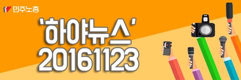 하야뉴스1123_1.jpg