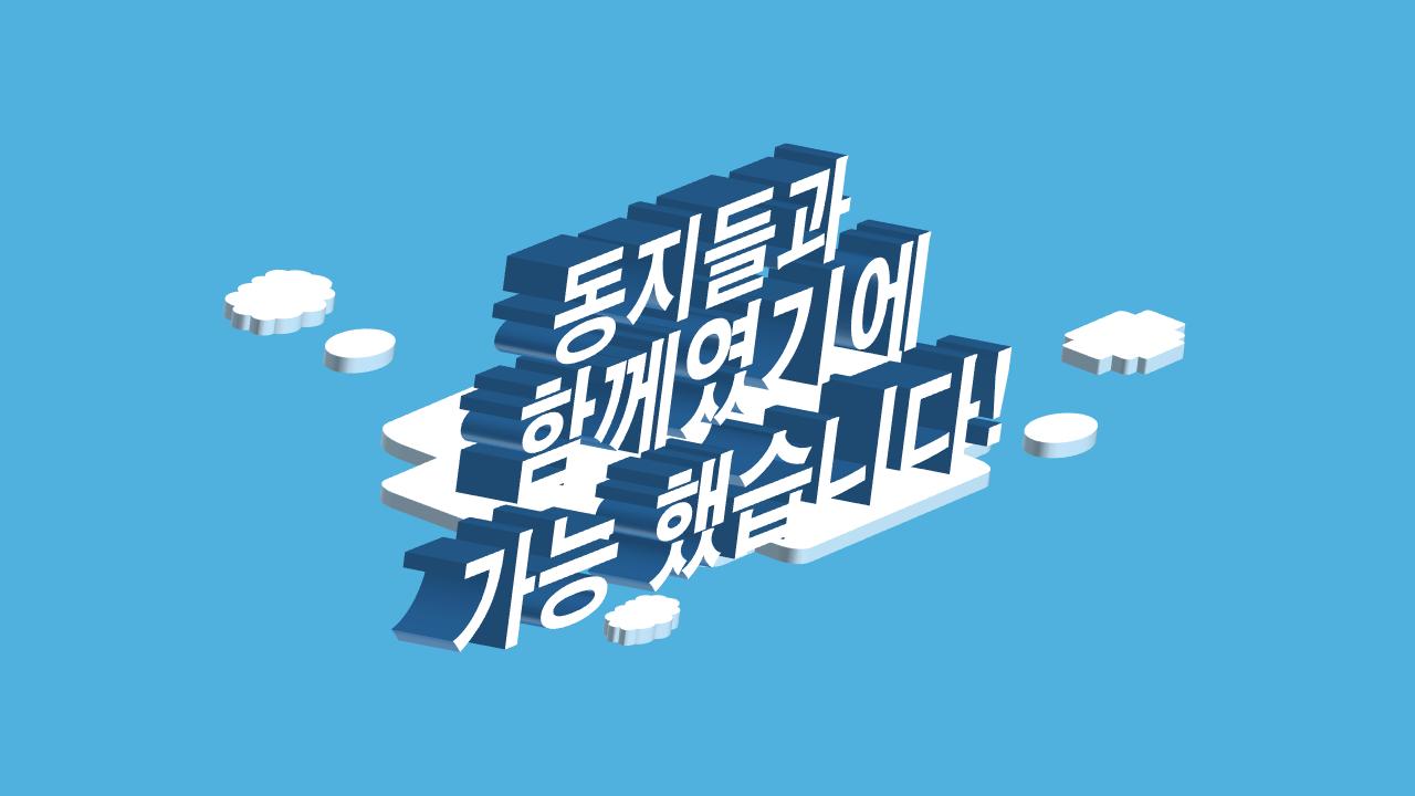 2018_4월사업_결산_fin_real_03.png