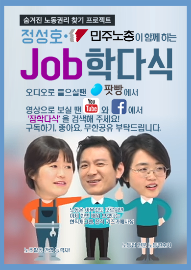 잡학다식민주노총홈페이지배너.png