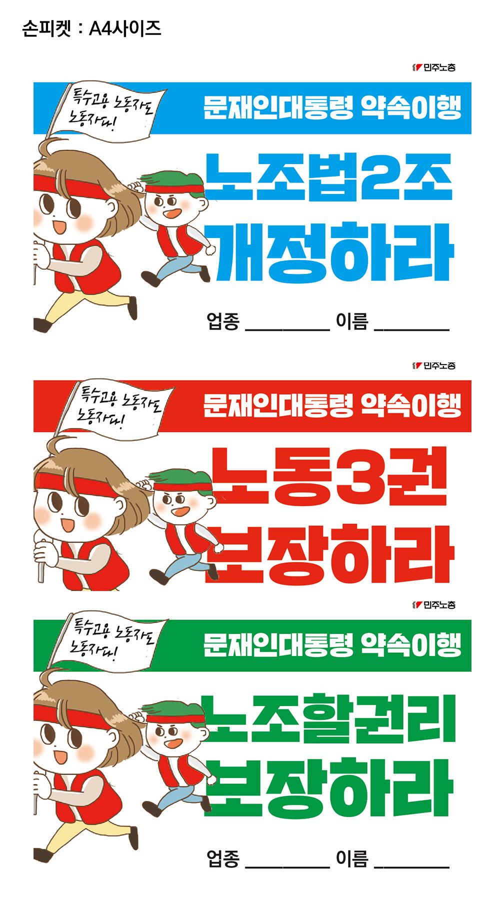 시안_손피켓.png