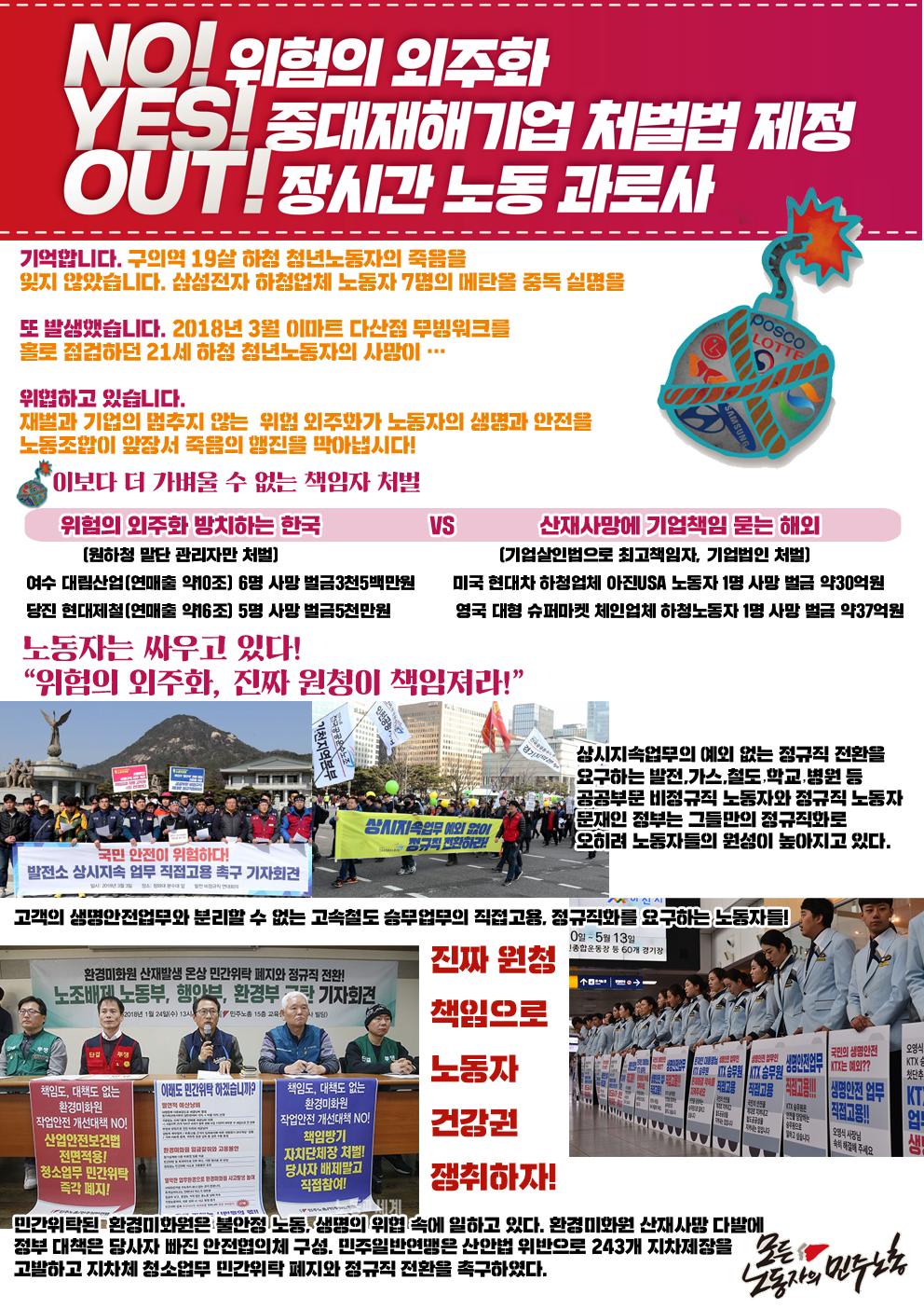 2018_4월사업_선전물_조합원용_앞.png