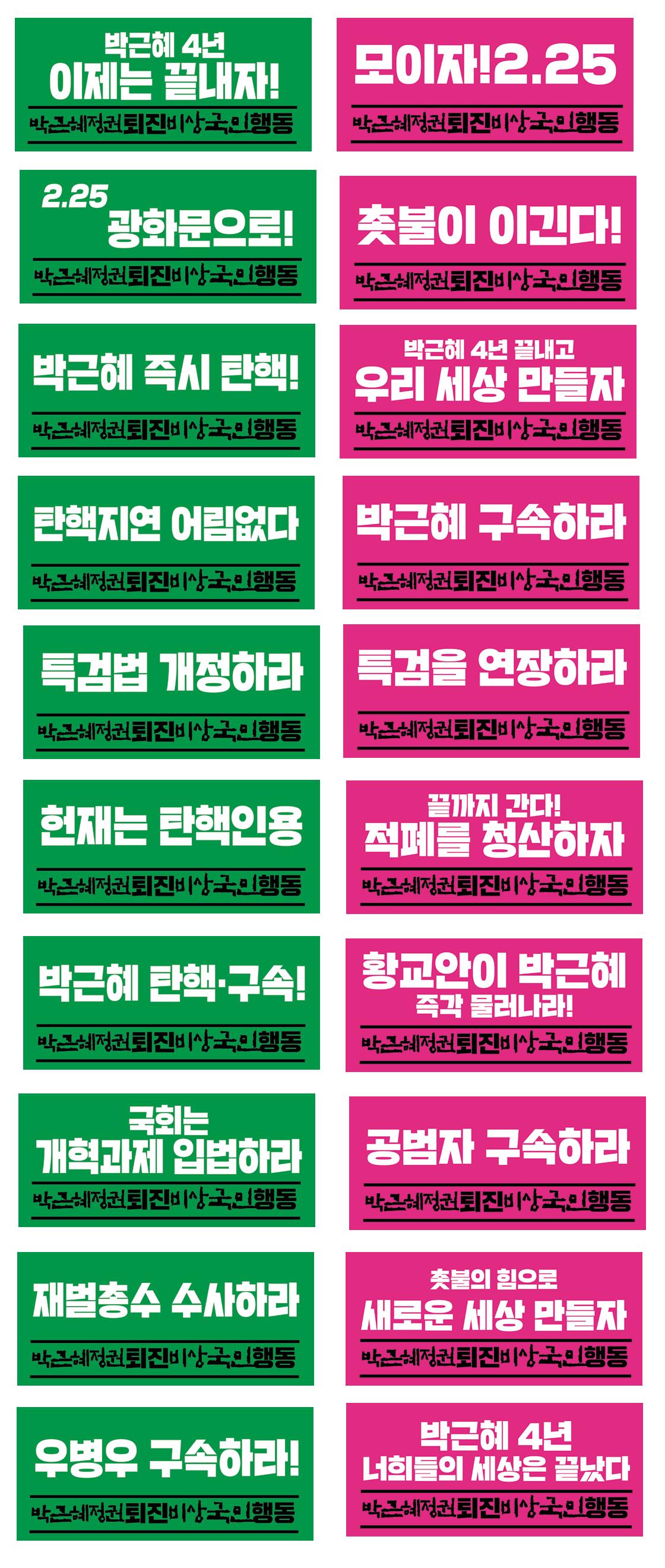 행진현수막.png