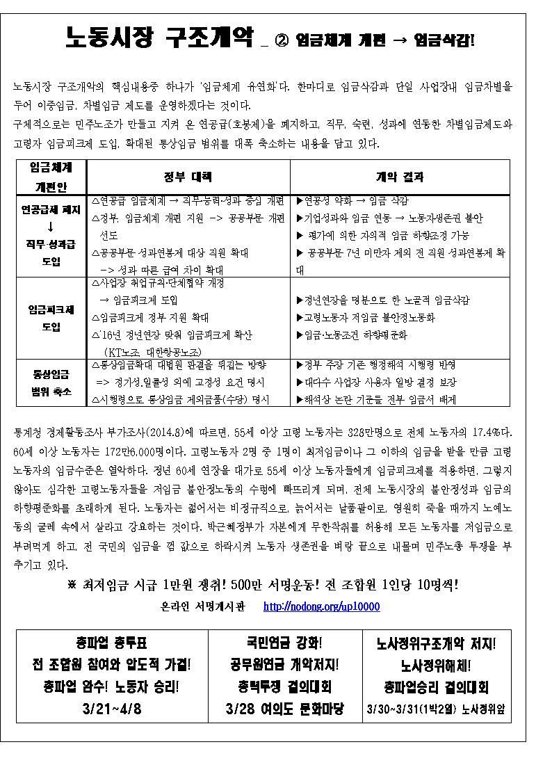 4.24 총파업 팩스 투쟁 소식지(0324)002.jpg