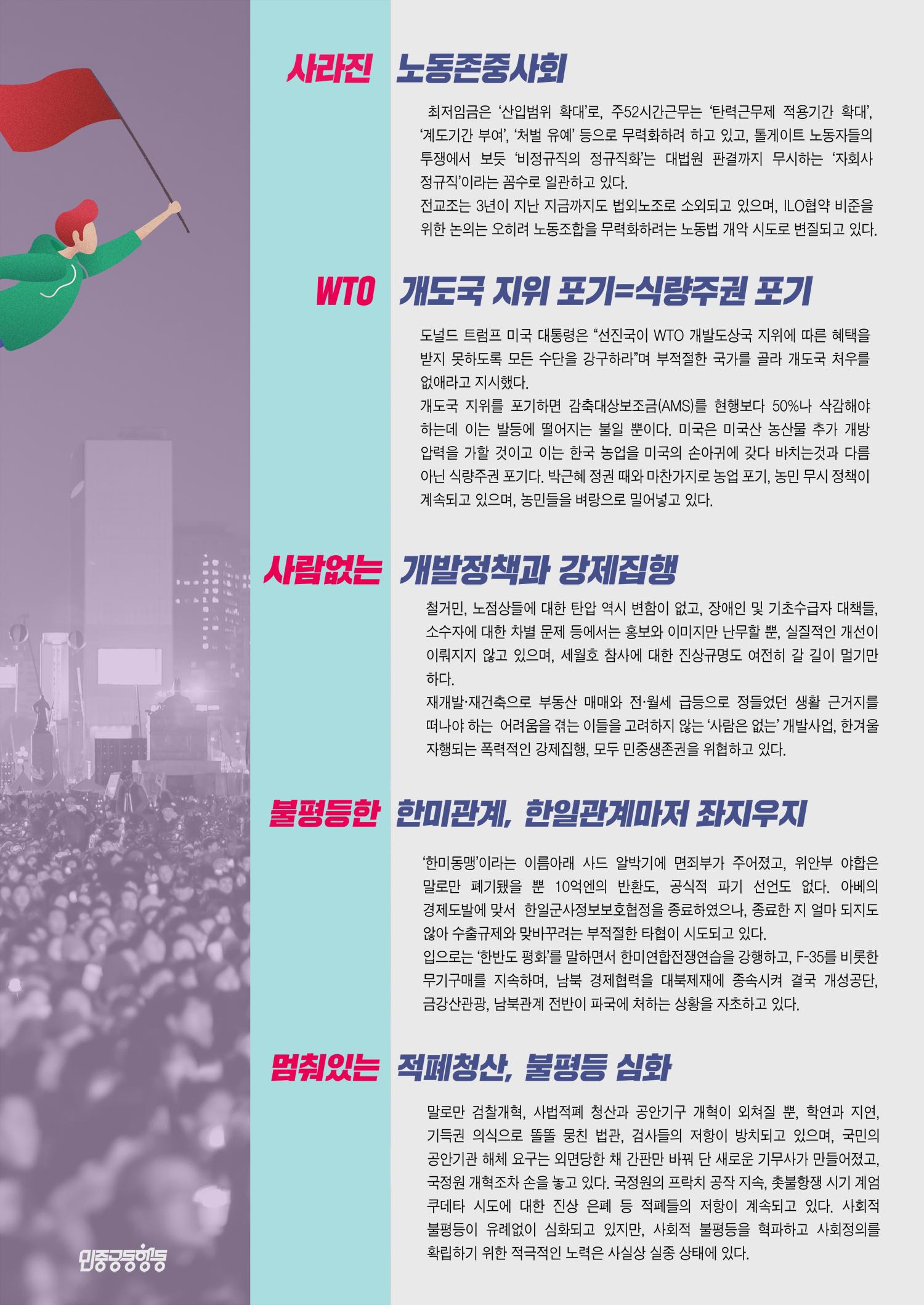 민중대회-선전물-뒤.png