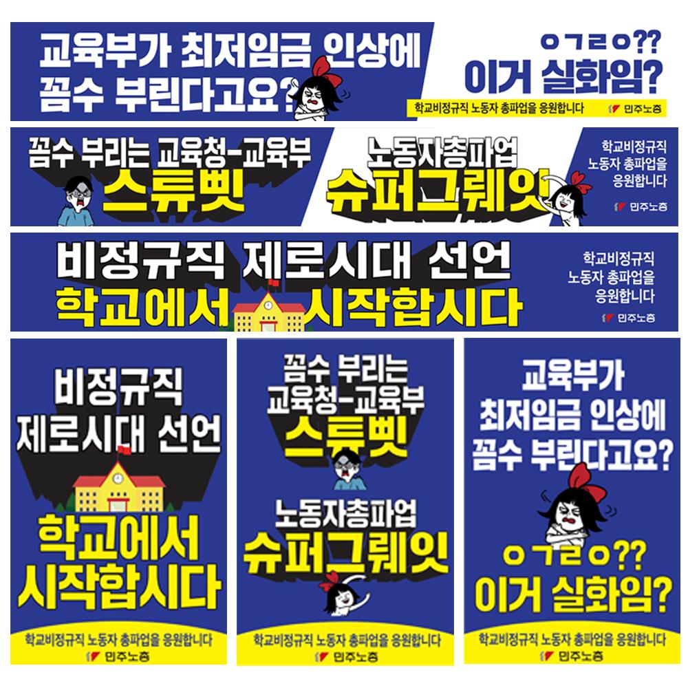 학비연대_시안.png