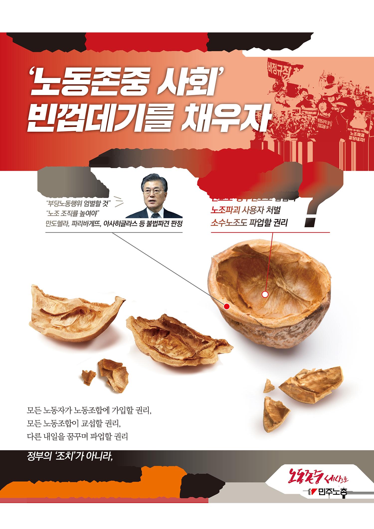 2017전노대-1.png