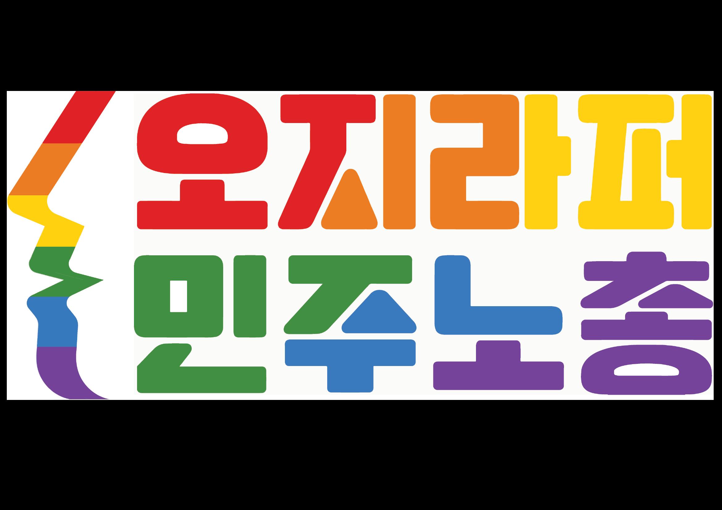 2019_퀴퍼_깃발.png