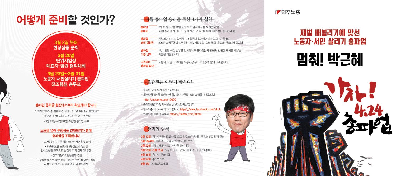 총파업-리플렛-2.png