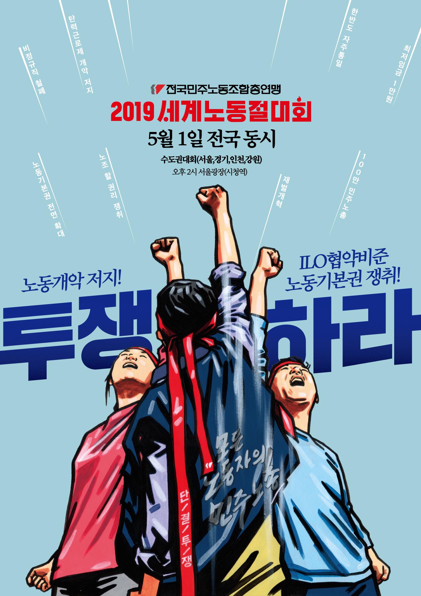 2019노동절.png