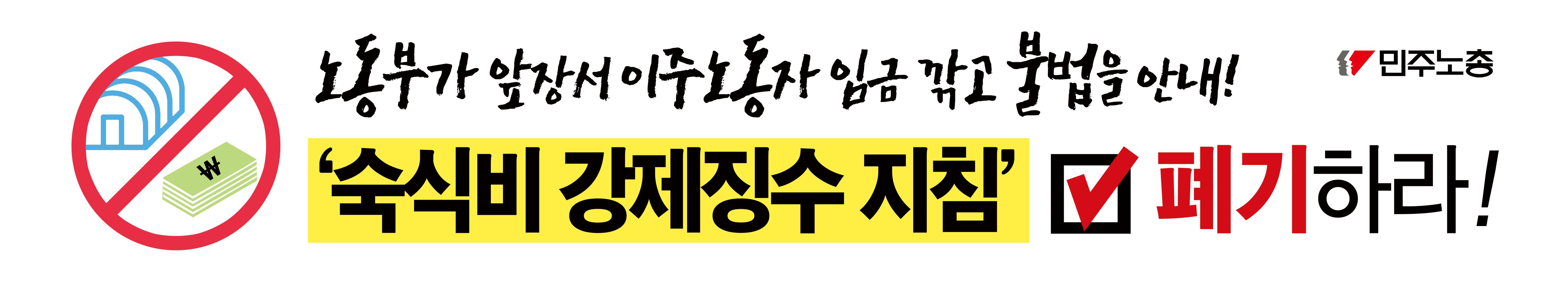 숙식비현수막.png