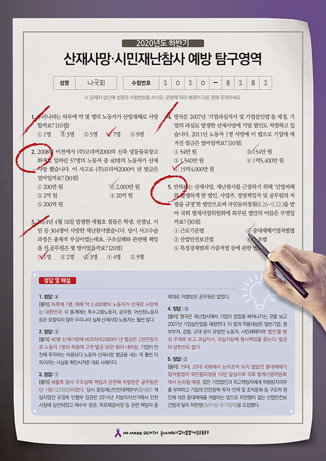 산재예방탐구영역_fin_뒤_resize.png