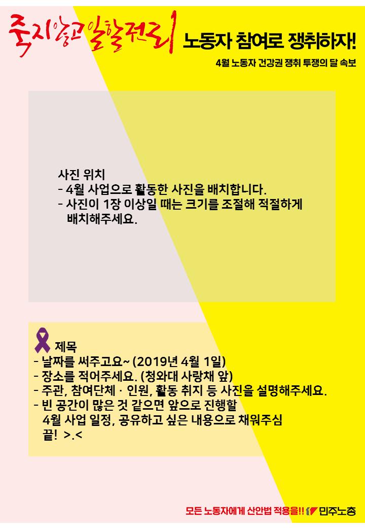 2019-4월사업_속보양식_보기용.png