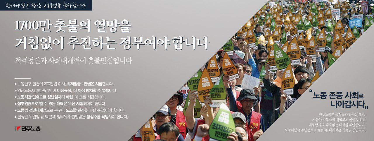 5.15 한겨레 축하 광고.jpg