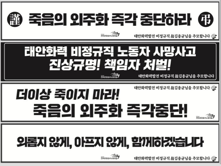 추모현수막.png