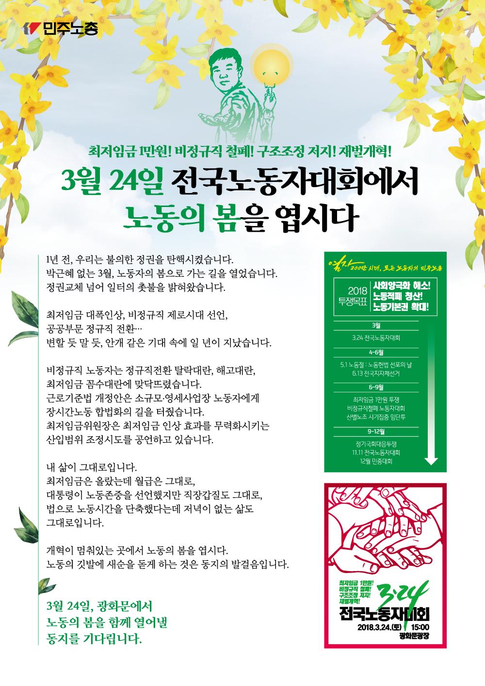 324유인물_조합원.png