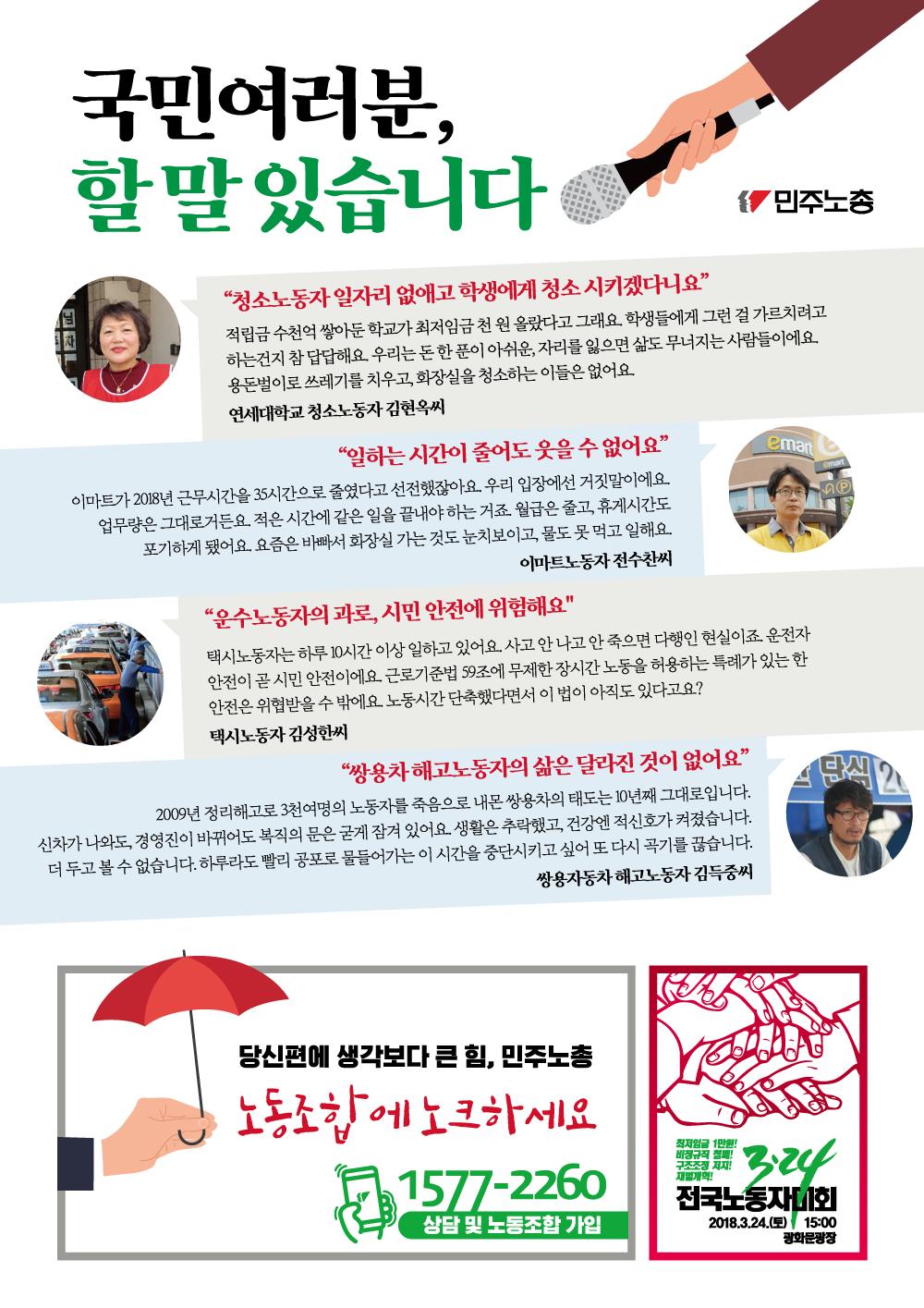 324유인물_대국민.png