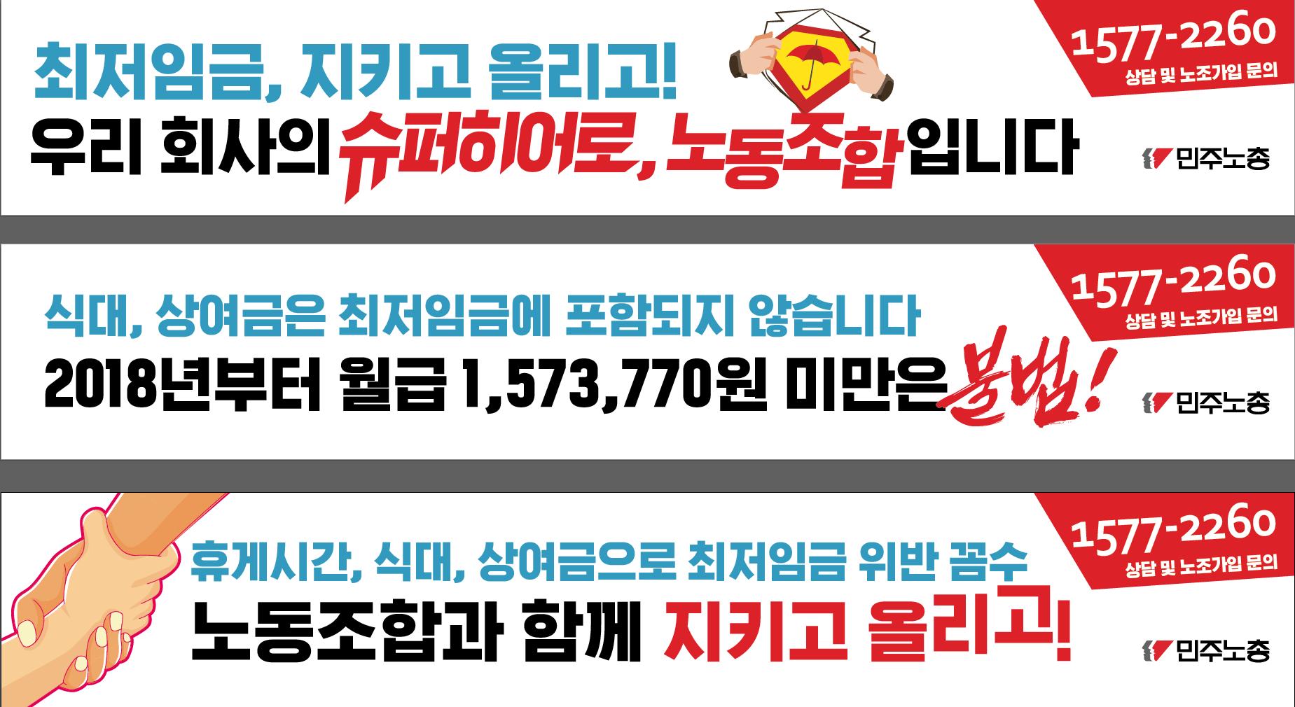 최임+노조가입.png