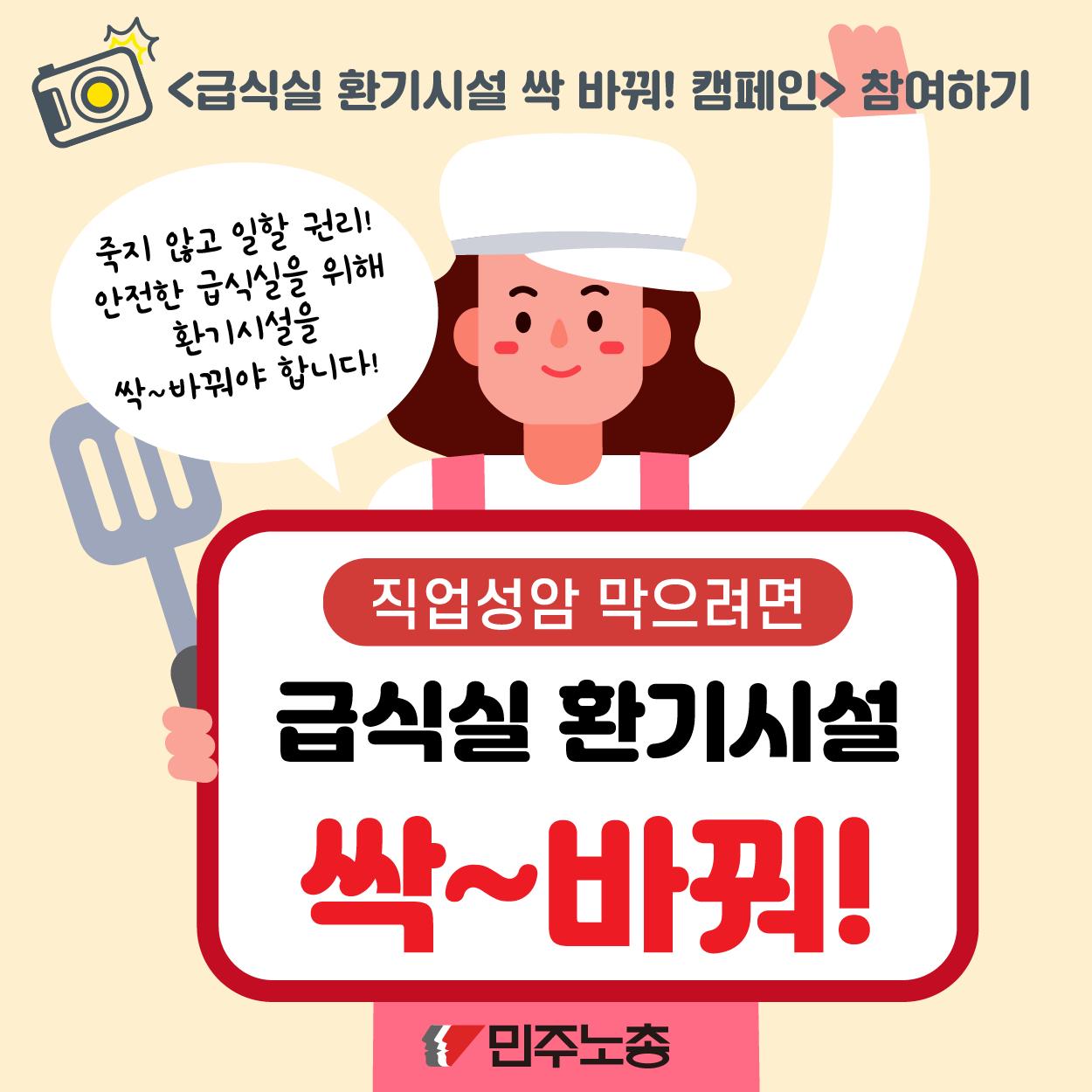카드뉴스_급식실 환기시설 싹 바꿔_ (1).png