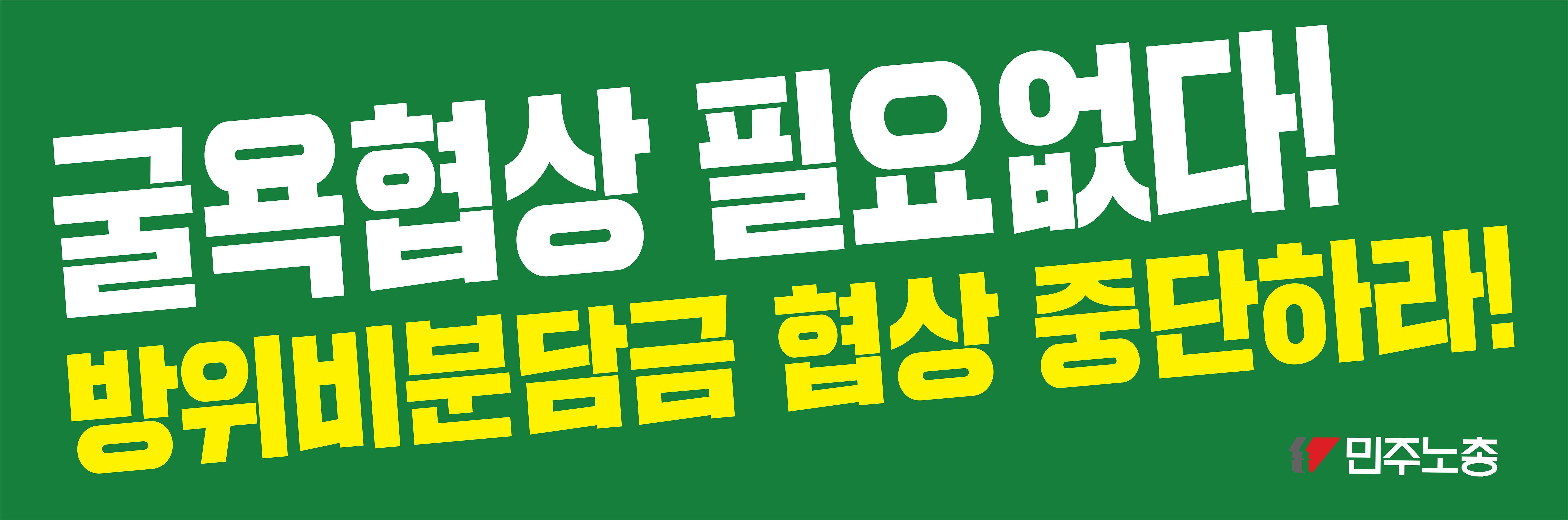 현수막4_300_90 사본 복사.png
