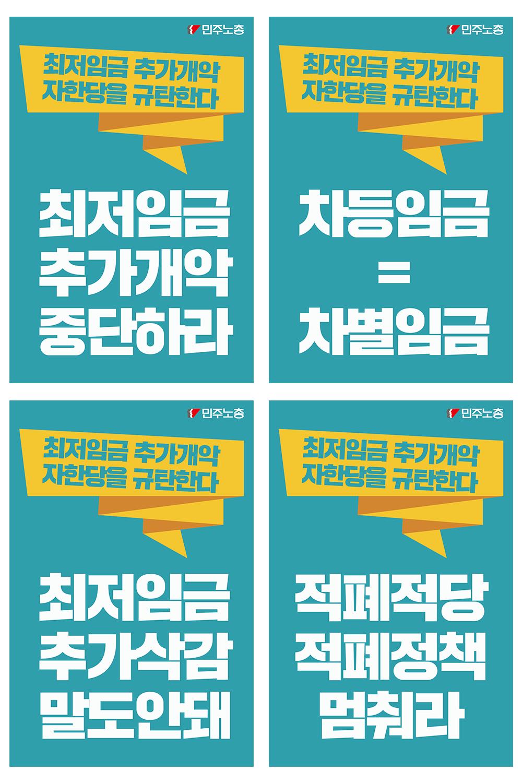 최임_피켓.png