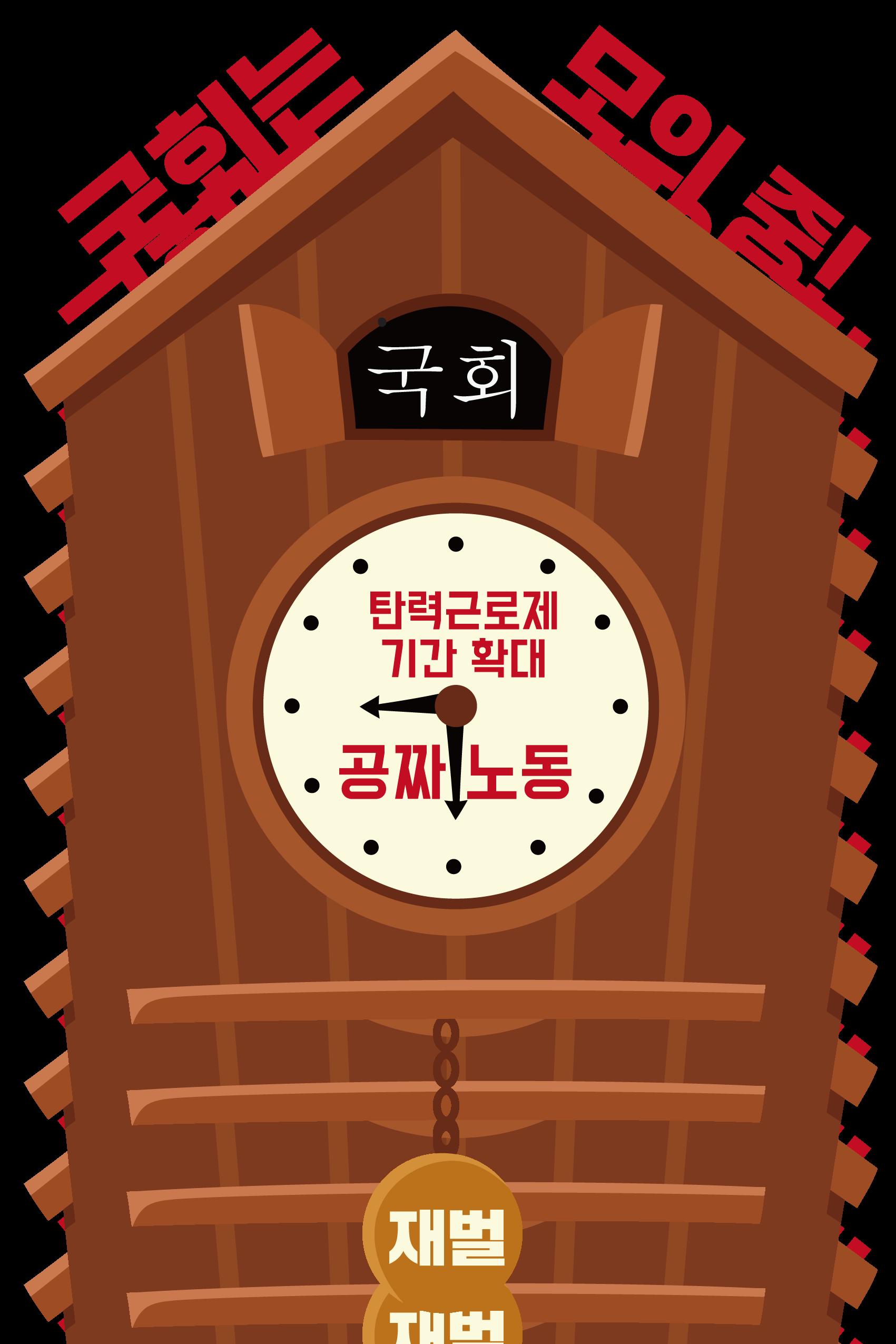 국회시계.png
