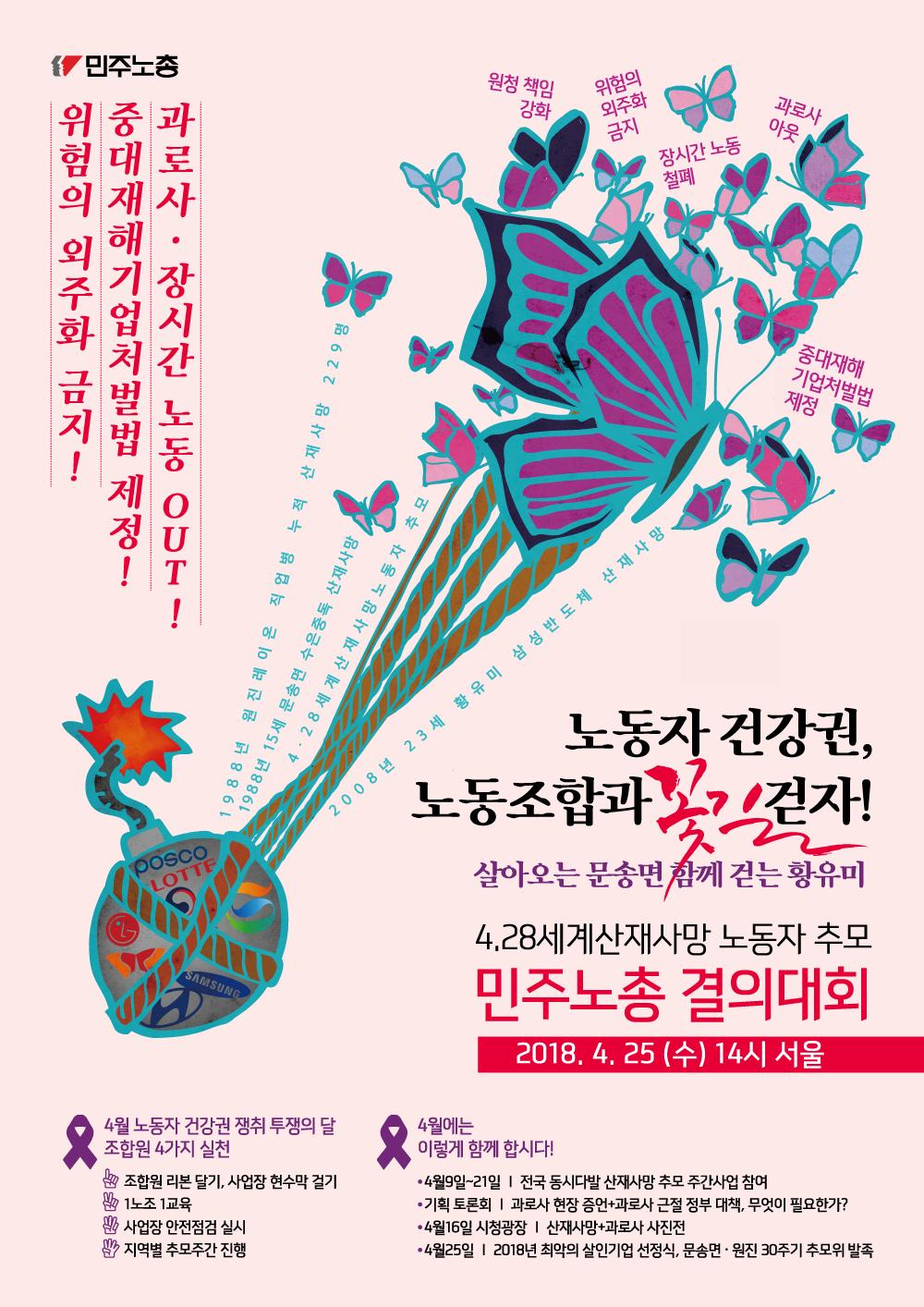 4월산재의달.png