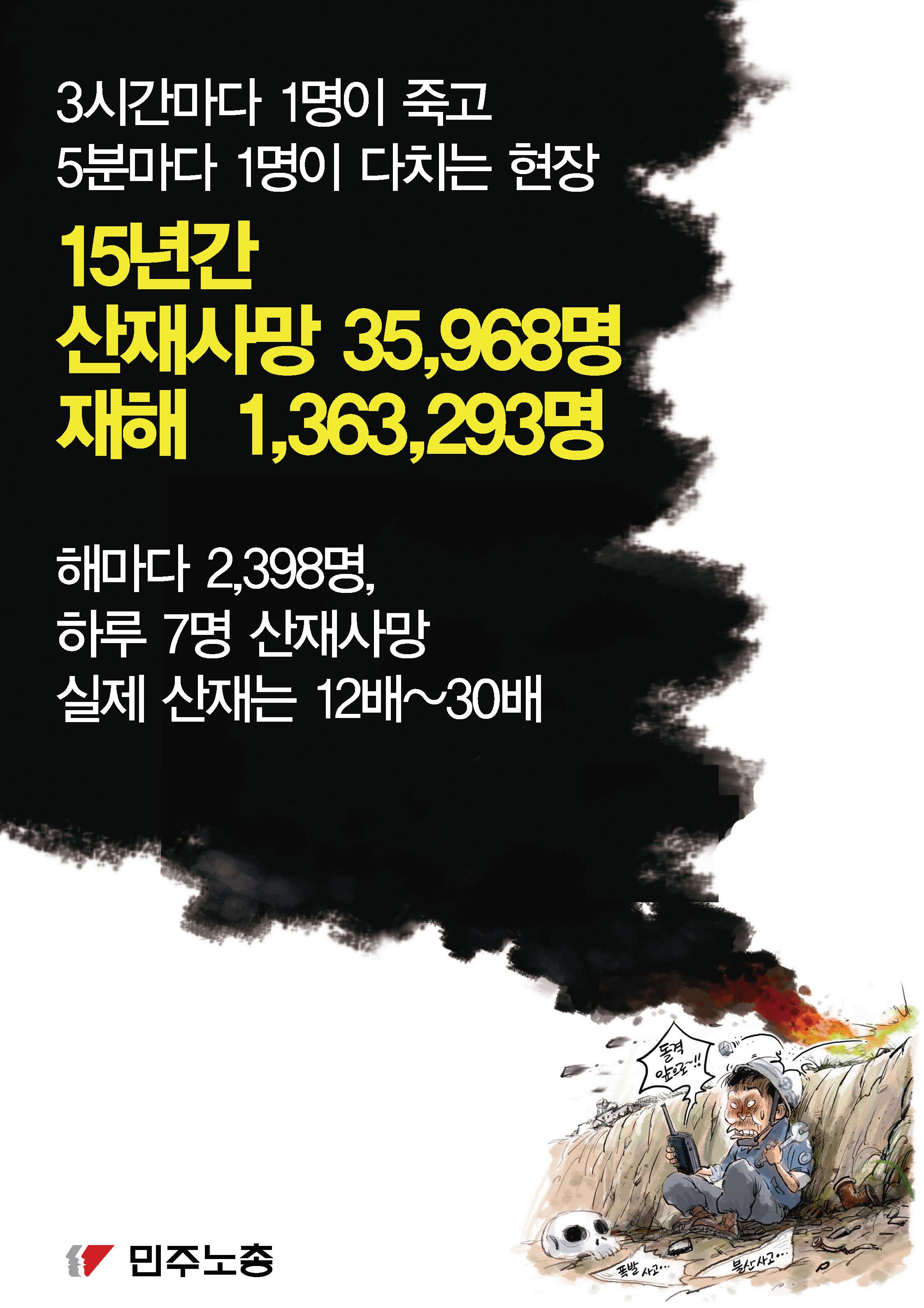 민주노총_2017 4월 사진전 최종_페이지_01.png