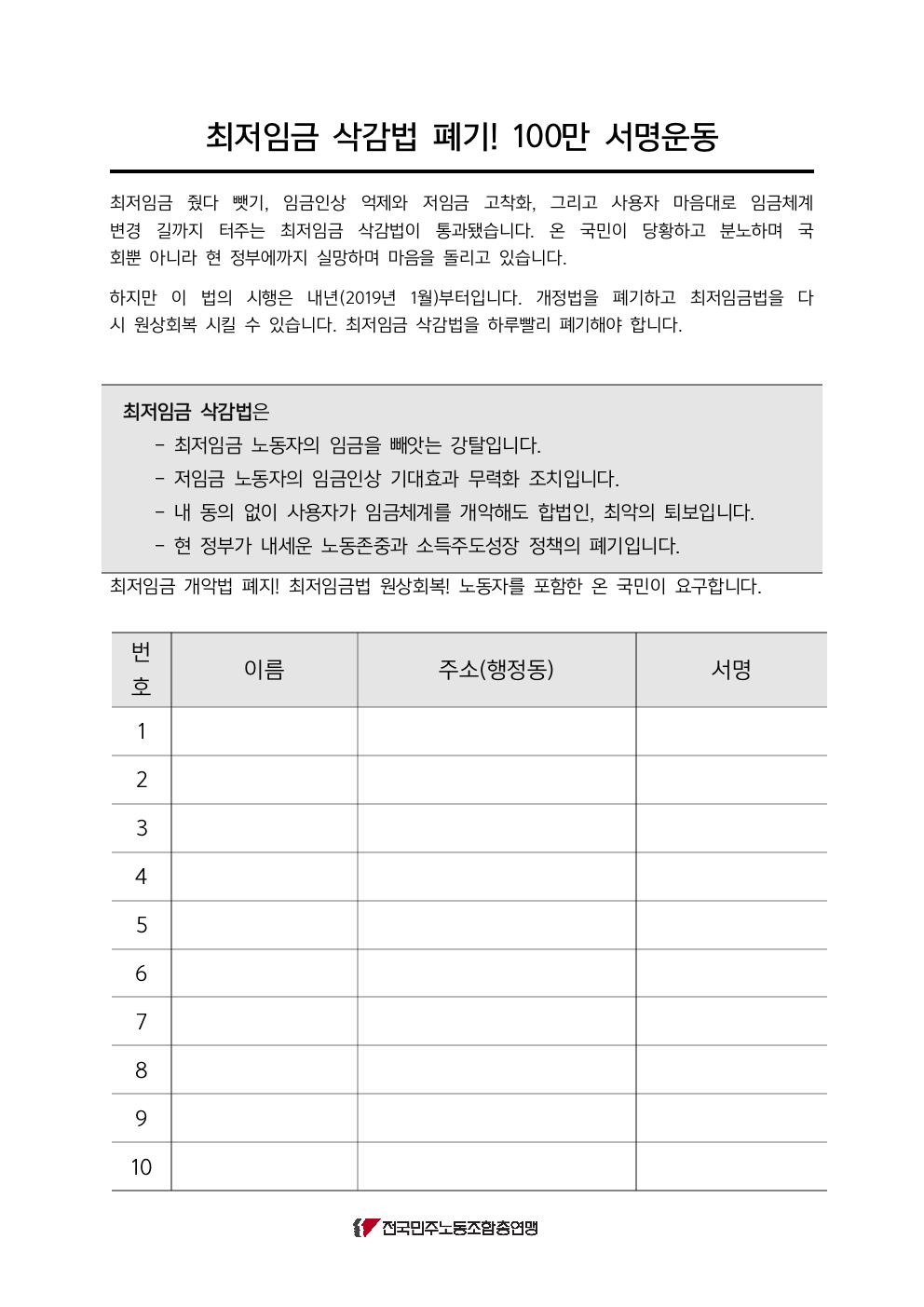 kctu_삭감법폐기_서명지001.jpg
