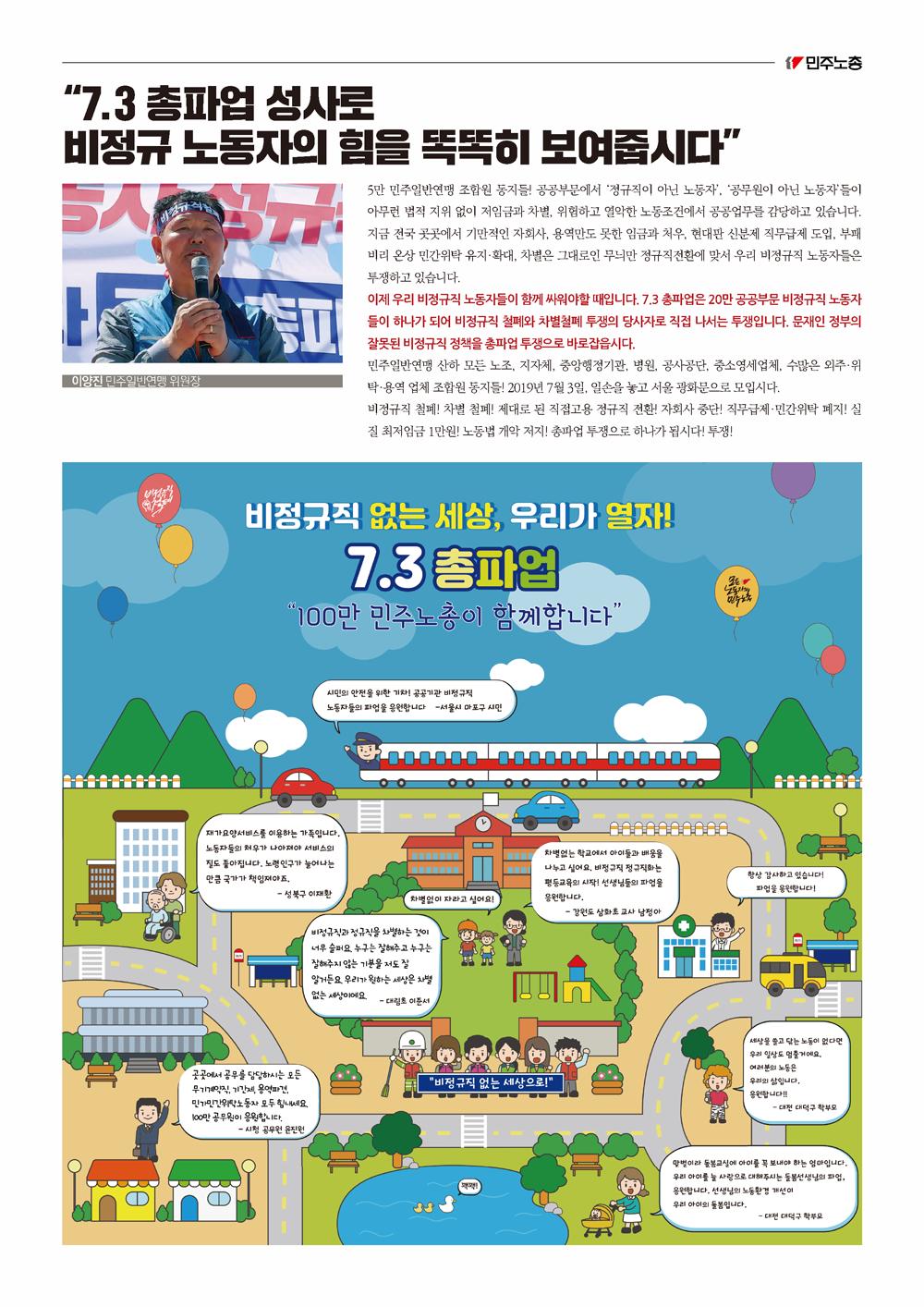 7월총파업_민주일반-2.png