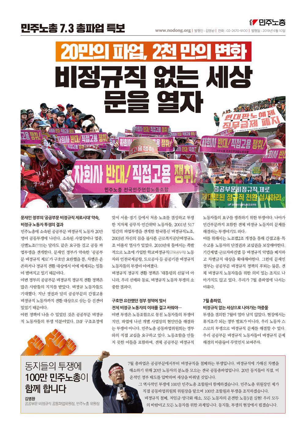 7월총파업_민주일반-1.png