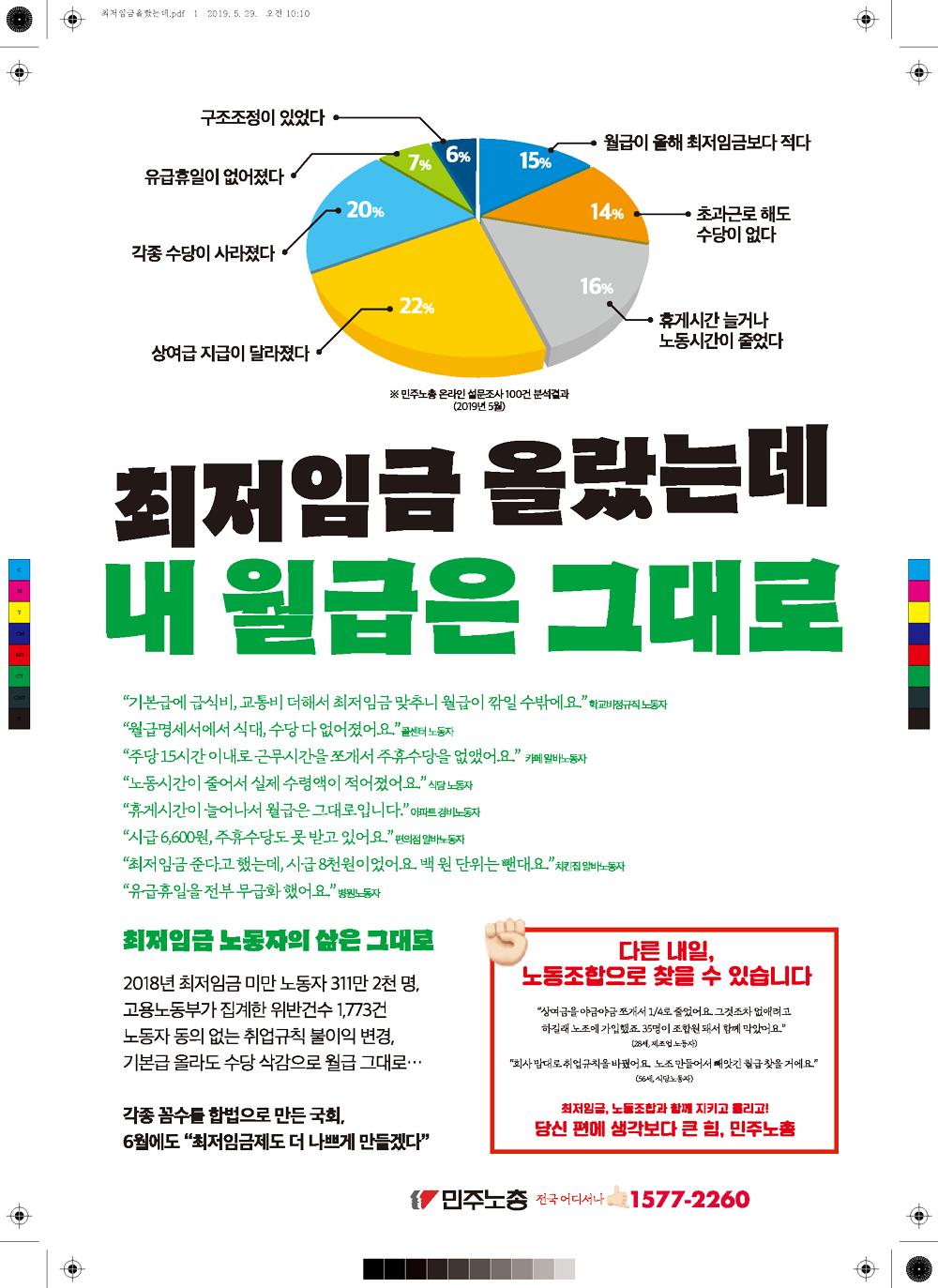 최임_유인물1.png