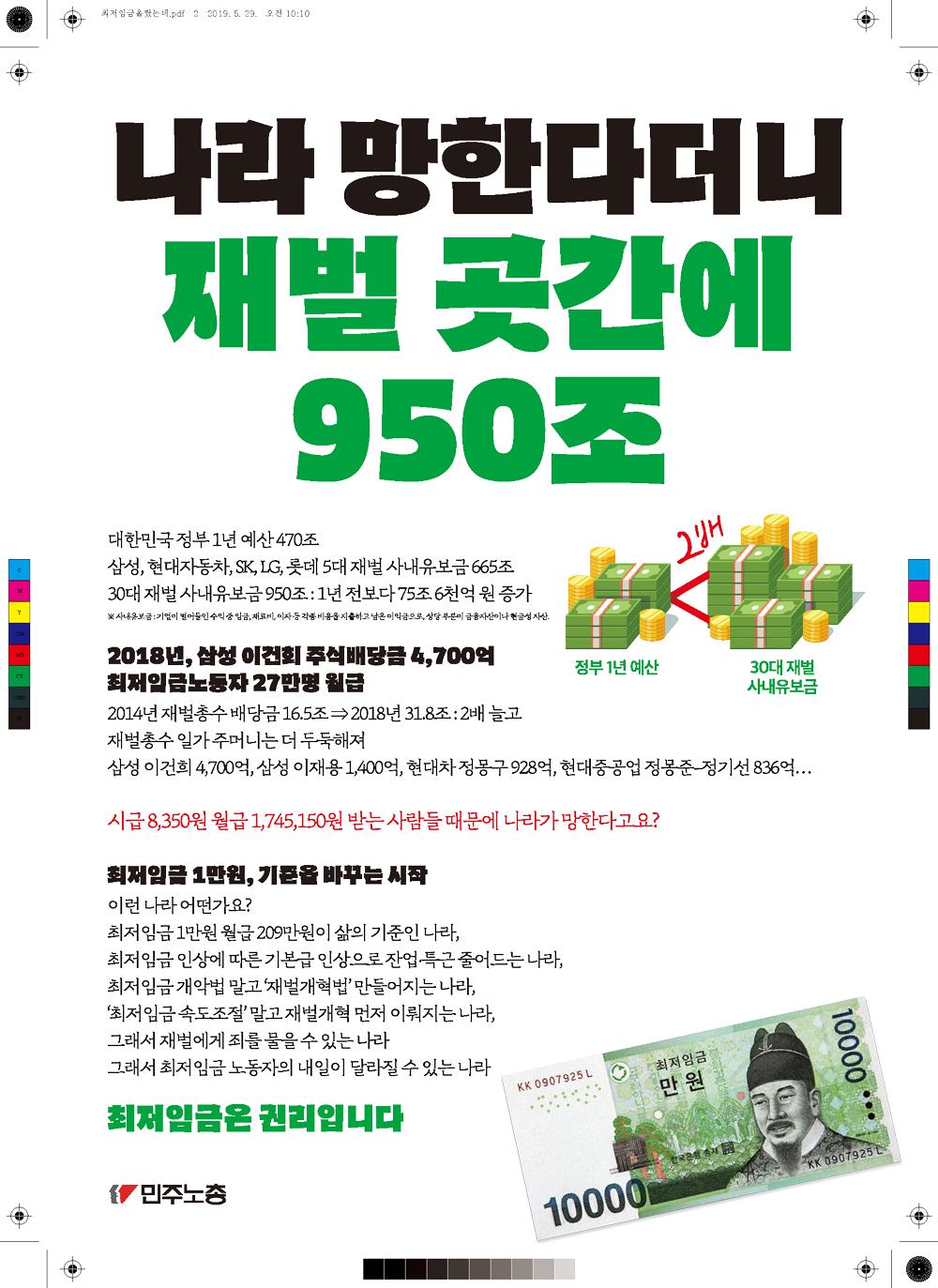 최임_유인물2.png