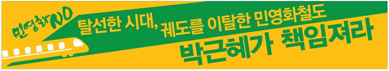 1217-민주노총_현수막-디자인파일3-1.jpg