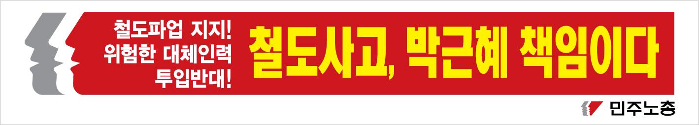 1217-민주노총_현수막-디자인파일5-2.jpg